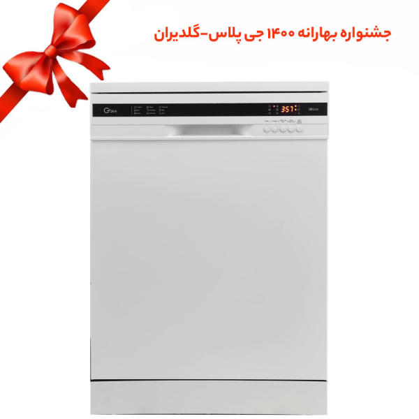 خرید بهترین ماشین ظرفشویی جی پلاس