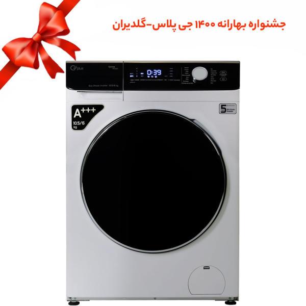 خرید بهترین ماشین لباسشویی با ظرفیت 10.5 کیلوگرم